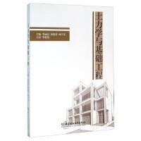【二手旧书8成新】土力学与基础工程 李丽民,蒋建清,林宇亮 9787568217538