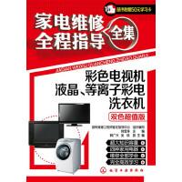 家电维修全程指导全集--彩色电视机・液晶、等离子彩电・洗衣机