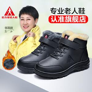 足力健老人鞋男正品防滑软底新款运动鞋爸爸冬季高帮鞋保暖羊毛鞋