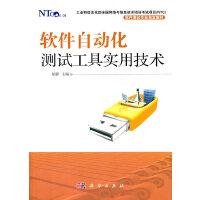 【二手旧书8成新】软件自动化测试工具实用技术 胡铮 9787030304353