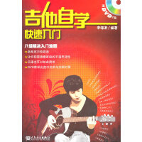 吉他自学快速入门(附DVD1张)