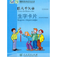 跟我学汉语 生字卡片 (保加利亚语版)