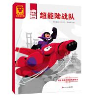 迪士尼经典动画电影绘本:超能陆战队
