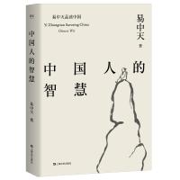 易中天品读中国:中国人的智慧(易中天《中国智慧》2018年全新修订版。)