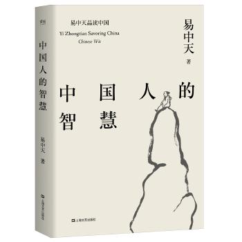 中国人的智慧(pdf+txt+epub+azw3+mobi电子书在线阅读下载)