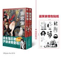 迷�m�.7-8�月���(�首刷限定逗笑表情包�N�)天�角川 九井�子首部�L篇漫��作品!