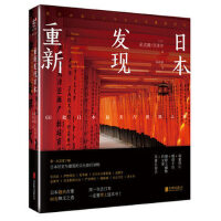 重新发现日本:60处日本最美古建筑之旅 (日) 矶达雄,宫泽洋,杨林蔚 9787550267299