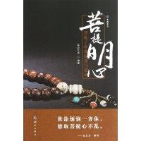 【72小时内发货】菩提明心:菩提子串珠配饰与把玩 汉石文化 9787503027727