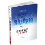 数据密集型计算和模型