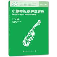 小提琴视奏进阶教程(1-3级)
