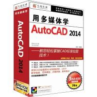 育碟软件 用多媒体学 AutoCAD 2014 正版盒装电脑光盘 视频教程