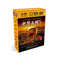 CCTV探索发现中华文明历程壹20CD+4DVD解读历史探索未来