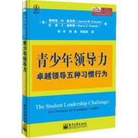 【二手旧书8成新】青少年领导力:领导五种习惯行为 (美)库泽斯 等 9787121202353