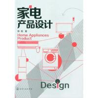 【二手书9成新】 家电产品设计 陈根 化学工业出版社 9787122147479