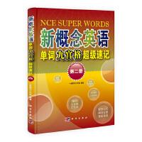 《新概念英语》单词九宫格超级速记(第二册)