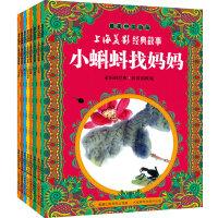 最美中国动画上海美影经典故事(套装全8册)