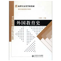 外国教育史 新世纪高等学校教材 教育学专业基础课系列教材