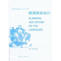 【二手旧书8成新】景观规划设计 徐坚 等 9787112160099