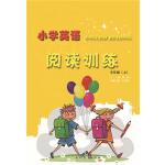小学英语阅读训练(五年级 上)