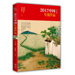 2017中国年度作品・小小说
