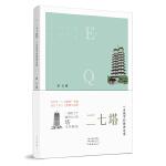 二七塔:一座城市的精神造像