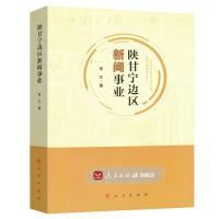 【人民出版社】陕甘宁边区新闻事业