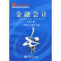 【二手旧书8成新】金融会计(第三版-L 李海波,刘学华 9787542923387
