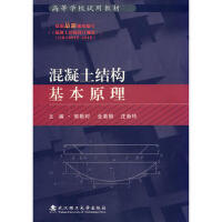 【二手旧书8成新】混凝土结构基本原理 郭靳时,金菊顺,庄新玲 9787562935346