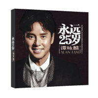 谭咏麟cd专辑无损黑胶cd碟片经典老歌流行音乐歌曲汽车cd碟片光盘