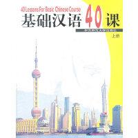 基础汉语40课(上册)
