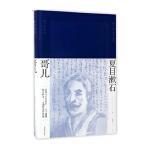 哥儿(夏目漱石作品系列)