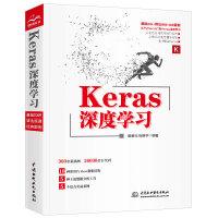 Keras深度学习 人工智能机器学习技术丛书