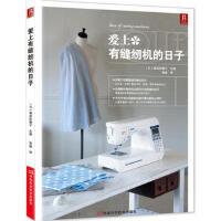 【二手旧书8成新】爱上有缝纫机的日子 (日)栗田佐穗子 9787534955440