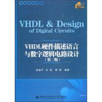 【二手书9成新】 VHDL硬件描述语言与数字逻辑电路设计(第3版) 侯伯亨 等 西安电子科技大学出版社 9787560