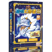 洛克王国宠物大图鉴11