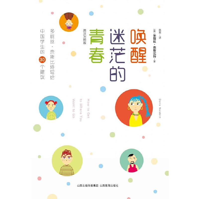 唤醒迷茫的青春——多丽丝*奈斯比特写给中国学生的30条建议