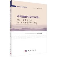 中西融通与文学互鉴