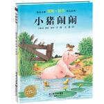 汉斯・比尔绘本系列:小猪闹闹(平)