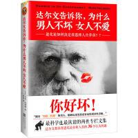 达尔文告诉你,为什么男人不坏女人不爱 进化论如何决定你选择人生伴侣?集科学与诙谐于一体的两性专栏文集