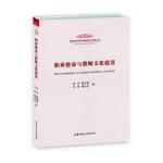 职业使命与教师文化建设(2016河南省推荐书目) 吴玲 9787567602878