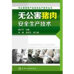 无公害畜禽产品安全生产技术丛书--无公害猪肉安全生产技术(专家全程指导,生产放心产品)
