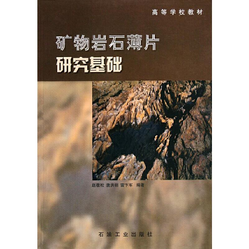 矿物岩石薄片研究基础