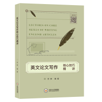 英文论文写作核心技巧精讲 中南大学出版社