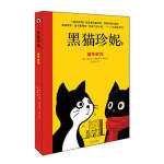 黑猫珍妮――猫咪旅馆