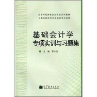 【二手旧书8成新】基础会计学专项实训与习题集 李占国 9787040310382