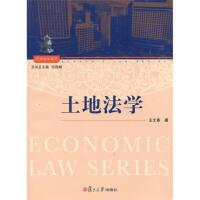 土地法学(经济法学系列)