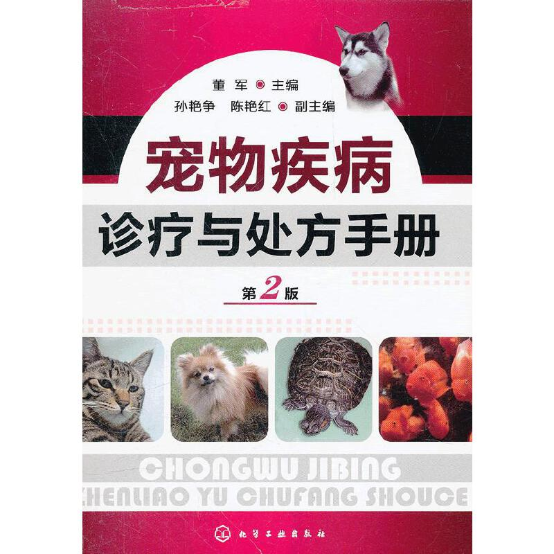 宠物疾病诊疗与处方手册(第二版)