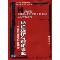 话语选择与理论来源――中国纪录片批评研究