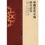 中国古代小说研究论辩