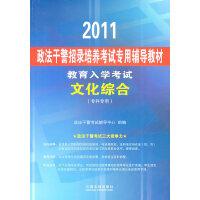 2011政法干警招录培养考试专用辅导教材―教育入学考试―文化综合